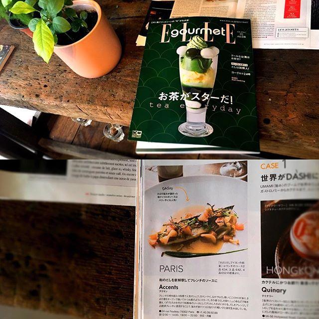 On est dessus!今月号に載ったど〜〜#ellegourmet #japan #japon #accentstablebourse #gastronomy #paris #restaurant #gourmet #article #chef #foodlover