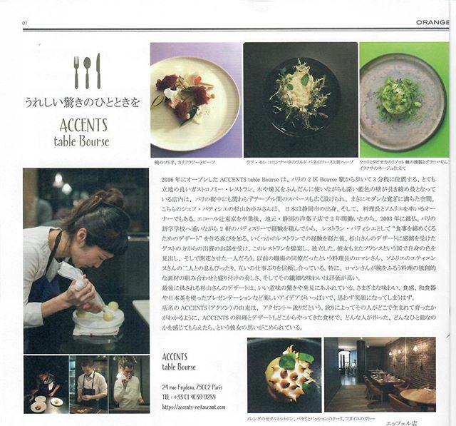 Merci/thank you Orange Presse - Yamato San !!!#ayumisugiyama #restaurant #paris #gastronomy #gourmet #shizuoka #pastrychef #foodlover #accentstablebourse #article #media #orangepresse